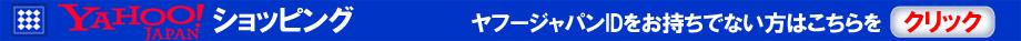 NEXUS JAPAN Yahoo!ショッピング店